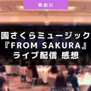 宝塚月組美園さくらミュージックサロン『FROM SAKURA』ライブ配信の感想!