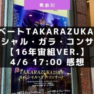 エリザベートTAKARAZUKA25周年スペシャル・ガラ・コンサート【16年宙組ver.】の感想!