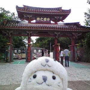 【沖縄県】首里城へ行ってみよう! 再更新