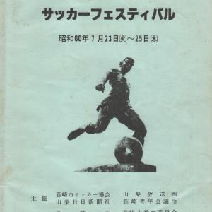 武田の里にらさきサッカーフェスティバル 昔のプログラム