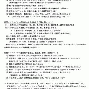 日本医師会: 新型コロナウイルス感染症に関するリーフレット 「都民の皆様へのお願い」