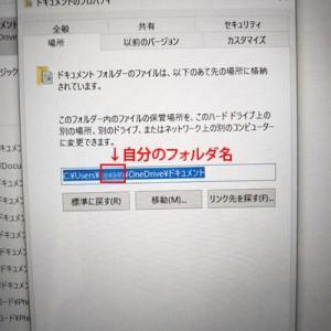 Windows10のドキュメント保存先[既定のOneDrive]からPCへ