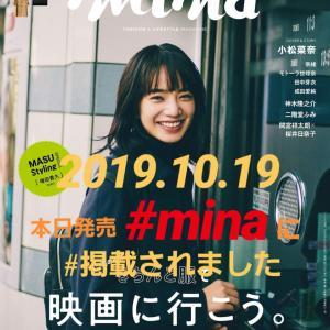 【告知】本日発売「mina 2019年12月号」に掲載されました@2019.10.20
