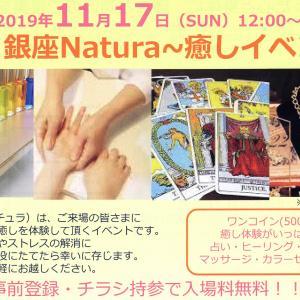 【予約受付中】11.17♥「銀座ナチュラ~癒しイベント」に出展致します。