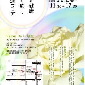 【予約受付中】11.24♥美と健康 心と癒し 開運フェア@銀座 に出展致します。