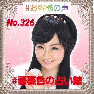お客様の声(薔薇色の占い館)No.326