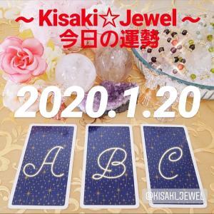 2020.1.20:妃ジュエルより★今日の運勢★
