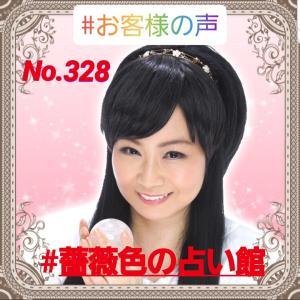 お客様の声(薔薇色の占い館)No.328