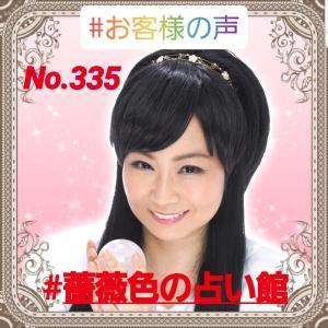お客様の声(薔薇色の占い館)No.335