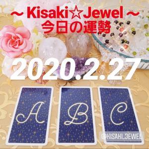 2020.2.27:妃ジュエルより★今日の運勢★