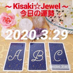 2020.3.29:妃ジュエルより★今日の運勢★