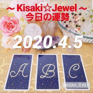 2020.4.5:妃ジュエルより★今日の運勢★