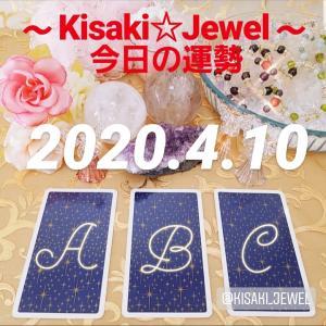 2020.4.10:妃ジュエルより★今日の運勢★