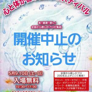 【開催中止のお知らせ】5.9-10♥第45回 心と体が喜ぶ癒しフェスティバル@浅草