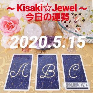 2020.5.15:妃ジュエルより★今日の運勢★
