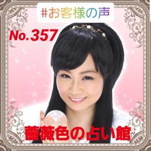 お客様の声(薔薇色の占い館)No.357