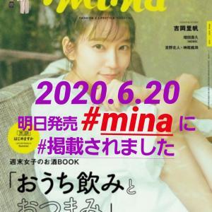 【告知】明日発売「mina 2020年8月号」に掲載されました@2020.6.20