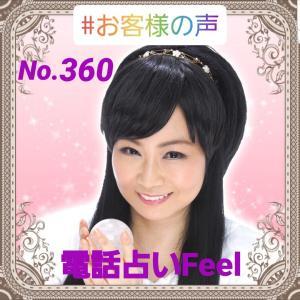 お客様の声(電話占いFeel)No.360