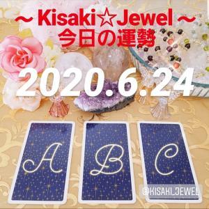 2020.6.24:妃ジュエルより★今日の運勢★