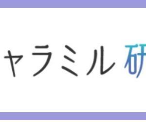 ★掲載:占いメディア【7月版】
