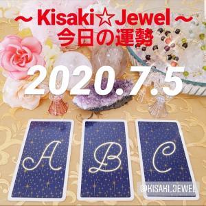 2020.7.5:妃ジュエルより★今日の運勢★