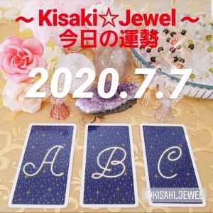 2020.7.7:妃ジュエルより★今日の運勢★