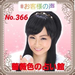 お客様の声(薔薇色の占い館)No.366