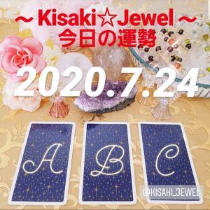 2020.7.24:妃ジュエルより★今日の運勢★