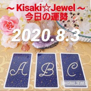 2020.8.3:妃ジュエルより★今日の運勢★