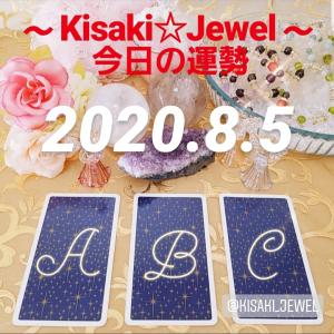 2020.8.5:妃ジュエルより★今日の運勢★