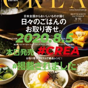 【告知】本日発売「CREA 9・10月号」に掲載されました@2020.8.5発売