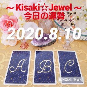 2020.8.10:妃ジュエルより★今日の運勢★