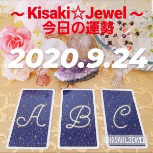 2020.9.24:妃ジュエルより★今日の運勢★