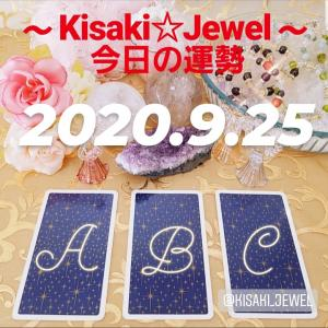 2020.9.25:妃ジュエルより★今日の運勢★