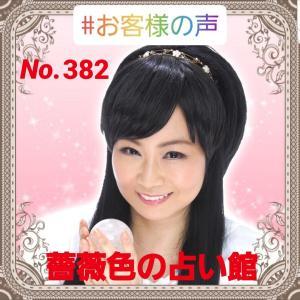 お客様の声(薔薇色の占い館)No.382