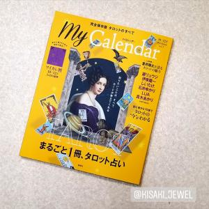 「マイカレンダー・2020秋号」@2020.9.25:妃ジュエルのひとり言