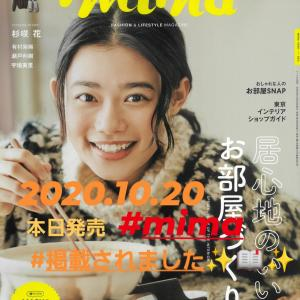 【告知】本日発売「mina 2020年10月号」に掲載されました@2020.10.20