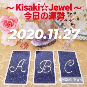 2020.11.27:妃ジュエルより★今日の運勢★