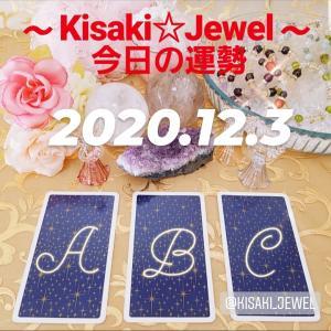 2020.12.3:妃ジュエルより★今日の運勢★