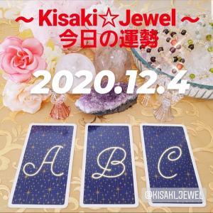 2020.12.4:妃ジュエルより★今日の運勢★