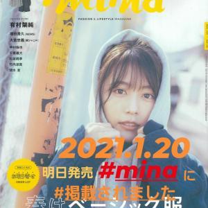 【告知】明日発売「mina 2021年3・4月号」に掲載されました@2021.1.20