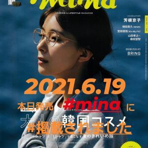 本日6月19日発売「mina 2021年8月号」に掲載されました。