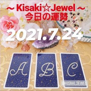 2021.7.24:妃ジュエルの★今日の運勢★