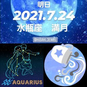 明日7月24日は「満月:水瓶座」月からのメッセージ