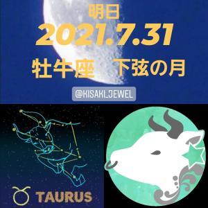 明日7月31日は「下弦の月:牡牛座」月からのメッセージ