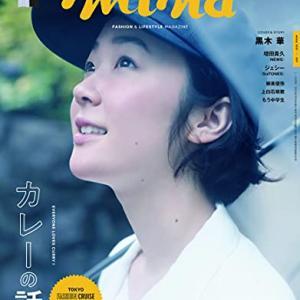 ★掲載:雑誌&Webマガジン《Vol.6》【7月版】