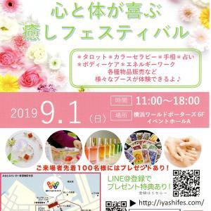 【告知】9.1♥第14回 心と体が喜ぶ癒しフェスティバル@横浜に出展いたします。