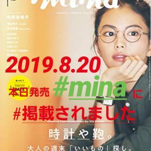 【告知】本日発売「mina 2019年10月号」に掲載されました@2019.8.20