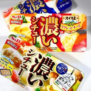エスビー食品「濃いシチュー 」シリーズ♡
