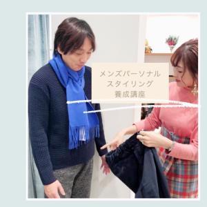 4/28(火)・5/5(火) メンズパーソナルスタイリング養成講座